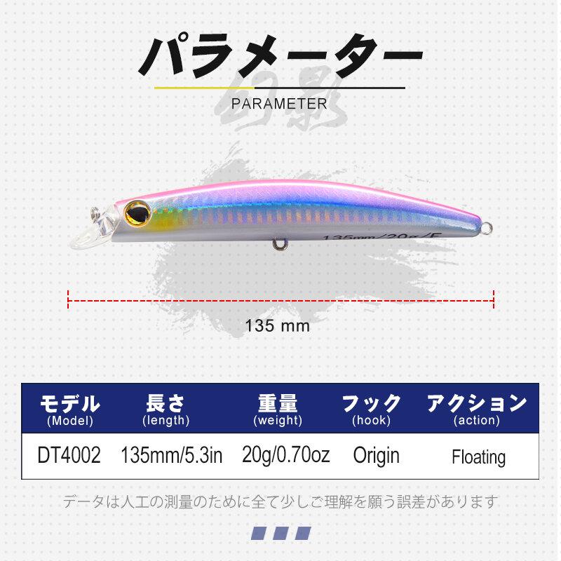 D1 بدون حجارة أسماك السحر 135 مللي متر 20 جرام جاكبيت Wobblers العائمة الطعم الثابت بايك seabass جثم الاصطناعي صيد السمك